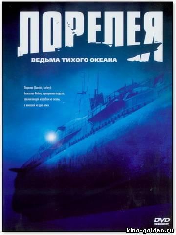 подводная лодка мелодрама
